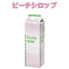 ピーチ(桃)【果汁入】シロップ