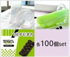 1分ブラックタピオカ<冷凍>フルセット【100杯分セット】デザートに!