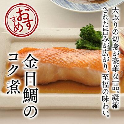 ふくよかな味わい金目鯛のコク煮
