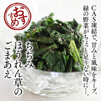 宮城県産のちじみほうれん草100%