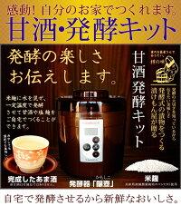 甘酒・塩こうじ発酵キット