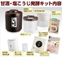 甘酒・塩こうじ発酵キット商品内容