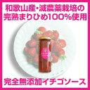 減農薬栽培・完熟まりひめ100%使用の『イチゴソース』【ご注...