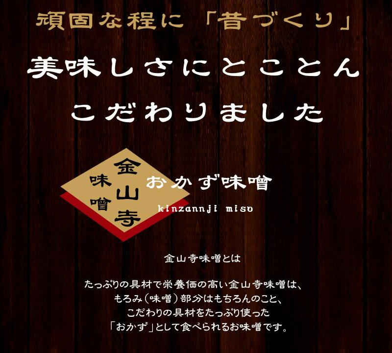 樽の味『金山寺味噌泉州水なす入り』