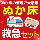 ぬか床救急セット1