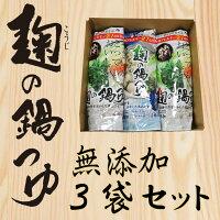 『麹の鍋つゆギフト3袋セット』7〜10人前 送料無料砂糖不使用 無添加 お歳暮 御歳暮 御使い ギフト