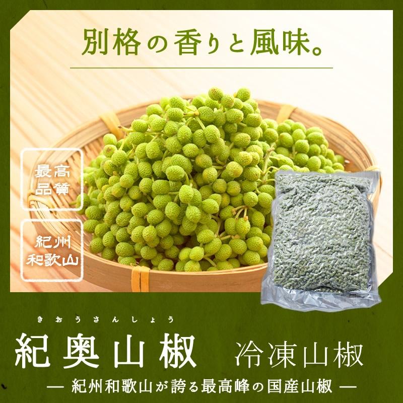 『冷凍山椒』冷凍便