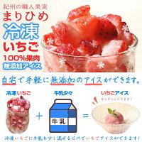 冷凍いちご