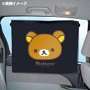 リラックマのカー用品【RK51】Rilakkuma日除けカーテン車内でもお部屋でも♪吸盤でカンタン装着☆☆
