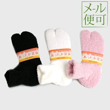 《メール便対応》 tabi japan ふわふわヒート あったか 足袋 日本製 【 足袋 たび 靴下 ソックスタイプ 女性 祭り用品 和装小物 着物 きもの キモノ 浴衣 】