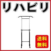 懸垂マシン(介護用品老人高齢者シニアお年寄り便利グッズリハビリトレーニングエクササイズ健康器具)