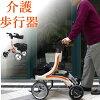 屋内外両用歩行器KW41(介護歩行器リハビリ福祉用具歩行訓練介護用品大人用高齢者用老人用お年寄り敬老の日)