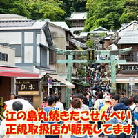江の島の有名なお店