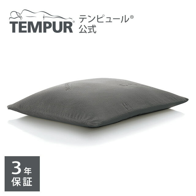 TEMUPUR/テンピュール コンフォートピロー