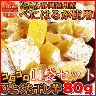 【送料無料】静岡遠州産【べにはるか】ひとくち干し芋880g(常温商品) 国産 干しいも 無添加 紅はるか