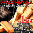 ソイプロテイン plus! 豆乳おからプロテインクッキー1kg