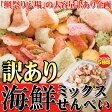 【訳あり】鯛祭り広場!海鮮ミックスせんべいどっさり1kg!!(常温商品) 業務用 わけあり えびせんべい