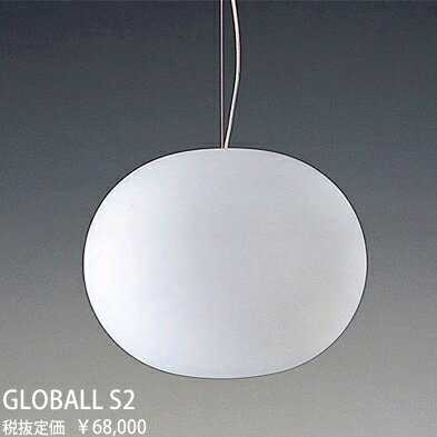 GLOBALLS2 FLOS GLO-BALL S2 グローボール ワイヤー吊ペンダント [LED]