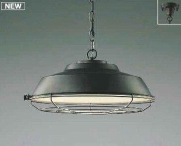 AP47609L コイズミ照明 カフェリア 調光・調色 リモコンタイプ チェーン吊ペンダント [LED昼光色〜電球色][〜12畳]