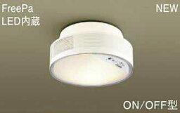 LGBC55112LE1 パナソニック ナノイー搭載 FreePa ON/OFF型 人感センサー付シーリングライト [LED電球色]