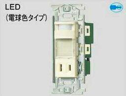 WN4065 パナソニック フルカラー配線器具・電材 埋込熱線センサ付ナイトライト(LED・電球色) (明るさセンサ・コンセント付)