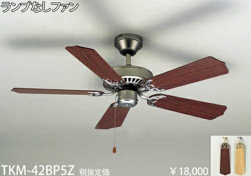 TKM-42BP5Z 東京メタル工業 シルバー シーリングファンのみ