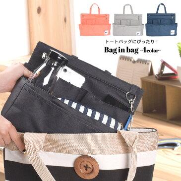 バッグインバッグ 大きめ トート インナーバッグ 横型 中身 整理 トートバッグ かわいい おしゃれ レディース ナイロン 無地 黒 横 よこ よこ型 かばん バッグ バック プレゼント /IN-YOKO/メール便 送料無料