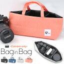 カメラバッグ ケースセット カメラ バッグ カメラバック インナーバッグ バッグインバッグ 仕切り 中身 整理 カメラケース ケース トインナーバック かわいい おしゃれ レディース ナイロン 無地 軽量 一眼レフ 女子/IN-MINI/メール便 送料無料