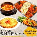 韓国料理 韓国惣菜 韓国食品 韓国グルメ お取り寄せグルメ パーティー お取寄せ お中元 贈答 贈り