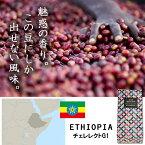 エチオピア チェレレクトG1 100g 送料無料 いちごのような甘い香り! 華やかに香るナチュラルモカ 華やか〜