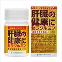 【通常購入】肝臓の健康にセラクルミン肝臓への機能性表示食品【高吸収クルクミン】【ウコン】【サプリメント】【送料無料】【あす楽対応】 2
