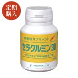 【定期購入】セラクルミン 30高吸収型クルクミン(ウコンの主成分)【ウコン】【健康食品】【サプリ】【送料無料】【あす楽対応】