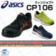 【キャンペーン対象外!!】【正規品】ASICS アシックス 安全靴 スニーカー ウィンジョブ JSAA認定品 【CP106】 25.0cm〜28.0cm おしゃれ 作業服 作業着 激安 メンズ レディース SS S M L 2L 3L 4L 5L 6Lサイズ