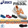 【キャンペーン対象外!!】【正規品】ASICS アシックス 安全靴 スニーカー 機能と快適性を両立 カラー選びも楽しめる作業用靴 ウィンジョブ JSAA認定品 【FIS33L】 25.0cm〜28.0cm おしゃれ 作業服 作業着 激安 メンズ レディース SS S M L 2L 3L 4L 5L 6Lサイズ