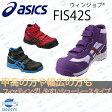 【キャンペーン対象外!!】【正規品】ASICS アシックス 安全靴 暑い時期にも足首をホールドしたい方に メッシュ使いのハイカットタイプ ウィンジョブ JSAA認定品 【FIS42S】 25.0cm〜28.0cm おしゃれ 作業服 作業着 激安 メンズ レディース サイズ
