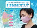 【メール便OK】クークチュール クールソリッドマスク Mサイズ・Lサイズ ★ スーパークールクール ★ 全4色 冷感マスク