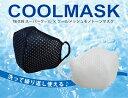 【メール便OK】MADE IN JAPAN クークチュール スーパークール×クールメッシュモノトーンマスク クール加工・防虫加工・UVカット加工・抗菌、消臭加工の4つの機能が凝縮! Mサイズ・Lサイズ 全2色 冷感マスク