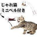じゃれ猫 -猫おもちゃ 猫じゃらしネコあそび Pawaboo 猫運動不足じゃれ猫 フェザーワンド 羽のおもちゃ 猫ちゃん大興奮ベル付き 替え羽1枚付き ストレス解消 Wine Red  White羽/ Leopard Brow羽/ Brown羽