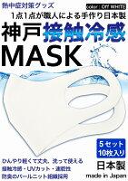 冷感マスク 日本製 生地 接触冷感 マスク 10枚入り オフホワイト 夏用マスク 新パールニット ひんやりマスク 洗えるマスク 大人 立体マスク 神戸工場製造 ふつうサイズ 男女兼用 何回も洗える UVカット 速乾性 通気性 軽量