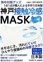 冷感マスク 日本製 夏用 洗えるマスク 接触冷感マスク 3セット 6枚入り オフホワイト 強めひんやりマスク 撥水 大人 神戸工場にて職人により製造 立体マスク ふつうサイズ 男女兼用 何回も洗える UVカット 耐久性 伸縮性 軽量