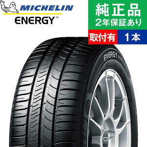 185/55R16_83V_MICHELIN_ENERGY_ENERGYSAVER+