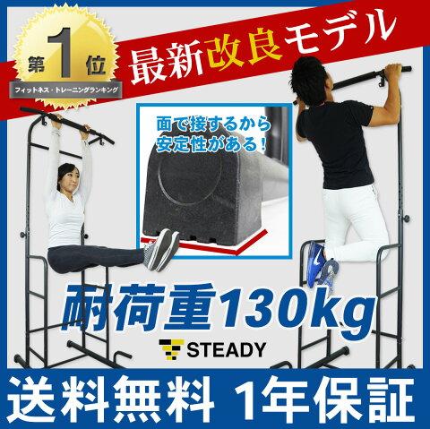 [5月初旬より順次配送]STEADY(ステディ) ぶら下がり健康器 安定強化版 懸垂マシン チンニングスタンド ディップス プッシュアップバー 懸垂スタンド ST101 [メーカー1年保証]