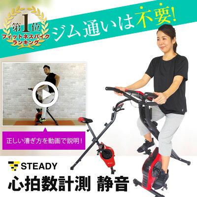 フィットネスバイク折りたたみ式静音小型エアロバイク[メーカー1年保証]STEADY(ステディ)ST102スピンバイク心拍数計測負荷8段階電源不要マグネット式