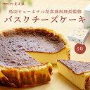 チーズケーキ バスクチーズケーキ 5号 15cm 三重県 鳥羽ビューホテル花真珠