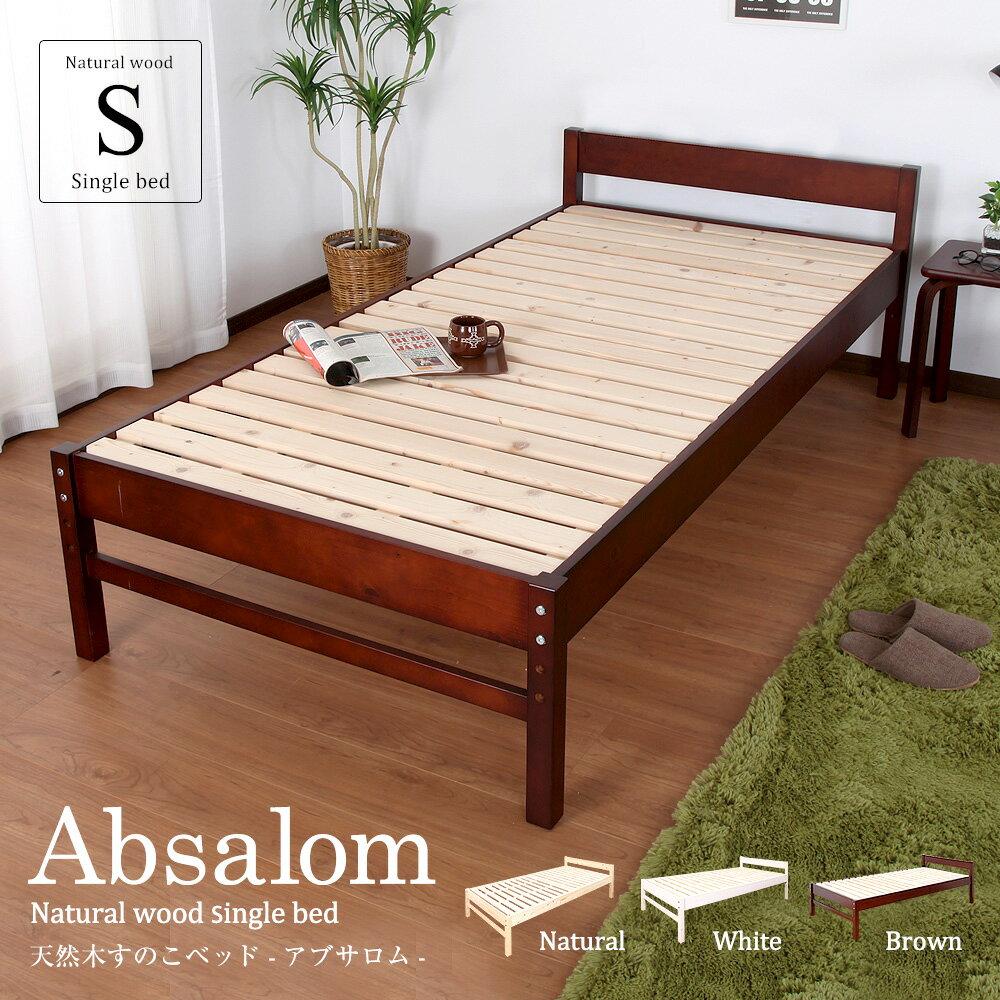 北欧 天然木すのこベッド アブサロム シングル ベッドフレーム 木製 すのこベッド 高さ調節 3段階 Absalom シングルサイズ