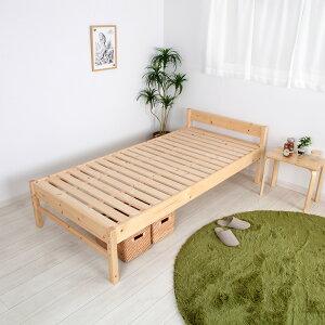 ベッドシングルベッドフレーム木製すのこベッド高さ調節3段階天然木Absalomアブサロムシングルサイズ