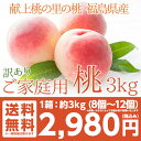 訳あり 献上桃 ご家庭用3kg【送料無料】3kg (8〜12...