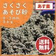 砂場用 さくさくあそび砂 5kg 砂遊び 国産 放射線量報告書付 【送料無料】