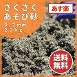 砂場用 さくさくあそび砂 20kg 砂遊び 国産 放射線量報告書付 【送料無料】