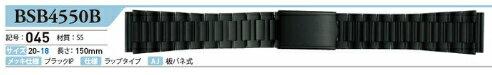 【お取り寄せ品】 バンビ 時計用ベルト 先管18mm本体幅20mm BSB4550B
